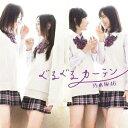 【送料無料】ぐるぐるカーテン(TypeB CD+DVD)