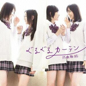 【送料無料】ぐるぐるカーテン(初回限定TypeB)(CD+DVD)