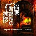 【送料無料】フジテレビ系ドラマ「福家警部補の挨拶」オリジナルサウンドトラック [ 横山克 ]