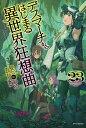 デスマーチからはじまる異世界狂想曲 23 (カドカワBOOKS) [ 愛七 ひろ ]