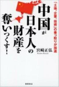【送料無料】中国が日本人の財産を奪いつくす!