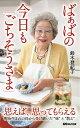 松茸の土瓶蒸し(世界一受けたい授業で紹介)のレシピ 鈴木登紀子 ばぁば