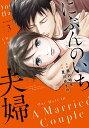 にぶんのいち夫婦(3) (FEEL コミックス) [ 黒沢明世 ] - 楽天ブックス