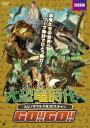 大恐竜時代へGO!!GO!! スピノサウルスを3Dスキャン [ アンディ・デイ