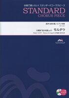EME-C4004 合唱スタンダード 混声4部合唱/ピアノ伴奏 モルダウ