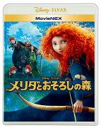 メリダとおそろしの森 MovieNEX【Blu-ray】