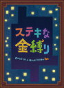 【楽天ブックスならいつでも送料無料】ステキな金縛り スペシャル・エディション【Blu-ray】 [ ...