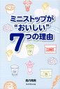 """ミニストップが""""おいしい""""7つの理由 [ 島内晴美 ] - 楽天ブックス"""