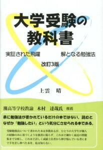 【送料無料】大学受験の教科書改訂3版 [ 上雲晴 ]