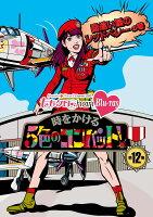 『ももクロChan』第3弾 時をかける5色のコンバット Blu-ray 第12集 【Blu-ray】