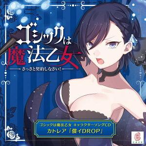ゴシックは魔法乙女 キャラクターソングCD カトレア 「償イDROP」