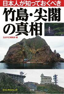【送料無料】日本人が知っておくべき竹島・尖閣の真相 [ Sapio編集部 ]