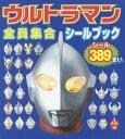 ウルトラマン全員集合シールブック (シールだいすきブック 4...