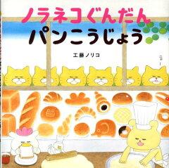 【送料無料】ノラネコぐんだんパンこうじょう [ 工藤ノリコ ]