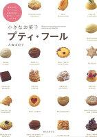 【バーゲン本】小さなお菓子プティ・フール