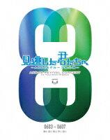 「見逃した君たちへ 〜AKB48グループ全公演〜 0603-0607」