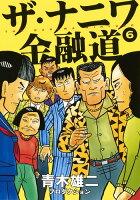 ザ・ナニワ金融道 6巻