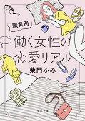 職業別 働く女性の恋愛リアル (角川文庫)