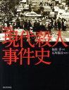 【送料無料】図説現代殺人事件史増補新版