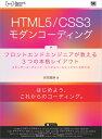 HTML5/CSS3モダンコーディング フロントエンドエンジニアが教える3つの本格レイアウト スタンダード・グリッド・シングルページレイアウトの作り方 フロントエンドエンジニアが教える3つの本格レイアウ (WEB Engineer's Books) [ 吉田真麻 ]