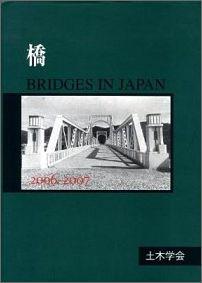 橋(1993-1994)