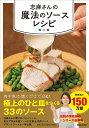志麻さんの魔法のソースレシピ [ 志麻 ]