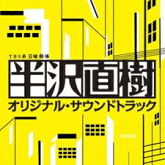 【送料無料】TBS系 日曜劇場 半沢直樹 オリジナル・サウンドトラック [ (オリジナル・サウンド...