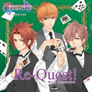 BROTHERS CONFLICTキャラクターソング Re-Quest!画像