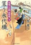 笑う永代橋 夜逃げ若殿捕物噺9 (二見時代小説文庫) [ 聖龍人 ]