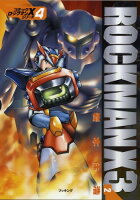 ロックマンX3(2)