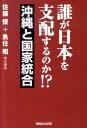 【楽天ブックスならいつでも送料無料】誰が日本を支配するのか!?(沖縄と国家統合) [ 佐藤優 ]