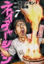 【送料無料】ネイチャージモン(7) [ 刃森尊 ]