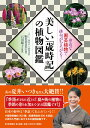 美しい「歳時記」の植物図鑑 身近な園芸植物で俳句がひろがる!