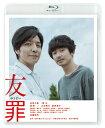 友罪【Blu-ray】 [ 生田斗真 ]