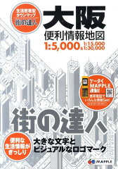 大阪便利情報地図2版