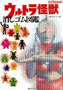 ウルトラ怪獣消しゴム図鑑 [ 円谷プロダクション ] - 楽天ブックス