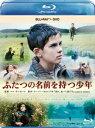 ふたつの名前を持つ少年 ブルーレイ+DVDセット【Blu-ray】 [ アンジェイ・トカチ ]