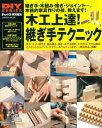 木工上達! 継ぎ手テクニック (学研ムック DIYシリーズ)