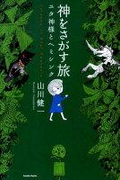山川健一『神をさがす旅』表紙