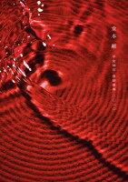 平安神宮 奉納演奏 二○二○(DVD 通常盤)