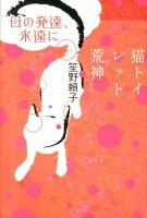 笙野頼子『母の発達、永遠に/猫トイレット荒神』表紙