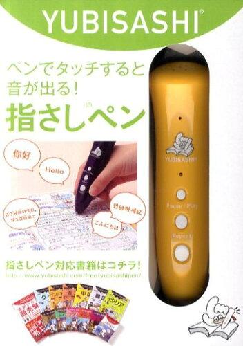 YUBISASHI充電式音声ペンAP-1R yellow [ 接客指さし制作委員会 ]