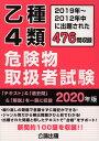 乙種4類危険物取扱者試験(2020年版) 2019~2012年中に出題された476問収録 [ 公論出版 ]
