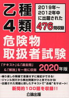 乙種4類危険物取扱者試験(2020年版)