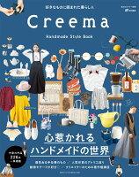 Creema Handmade Style Book