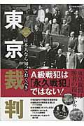 【楽天ブックスならいつでも送料無料】日本人なら知っておくべき東京裁判
