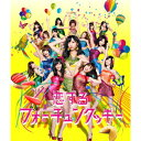 カラオケで皆で歌って踊って盛り上がれるダンス曲 「AKB48」の「恋するフォーチュンクッキー」を収録したCDのジャケット写真。