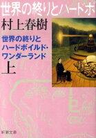 『世界の終りとハードボイルド・ワンダーランド(上巻)』の画像