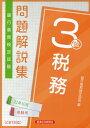 銀行業務検定試験税務3級問題解説集(2021年10月受験用) [ 銀行業務検定協会 ]