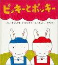 ピッキーとポッキー (幼児絵本シリーズ) [ 嵐山光三郎 ]